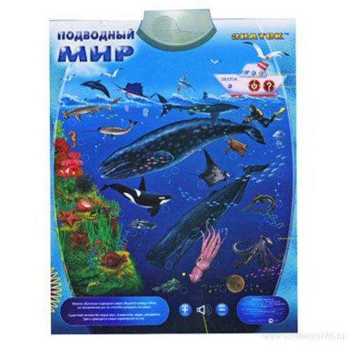 Электронный плакат знаток подводный мир